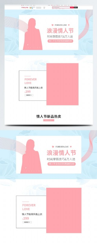 粉藍色小清新簡約服裝唯美浪漫情人節首頁