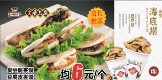 七品香豆腐