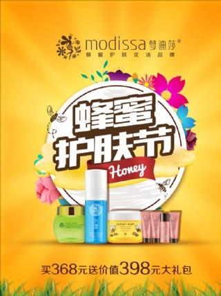 蜂蜜護膚節海報