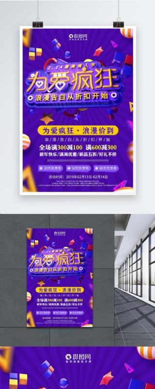 浪漫紫色為愛瘋狂情人節促銷海報
