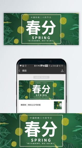 二十四节气春分公众号封面