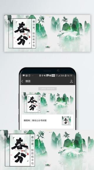 二十四节气春分公众号封面配图
