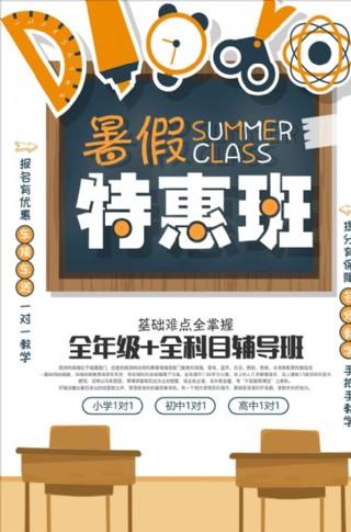 暑假特惠版宣傳海報