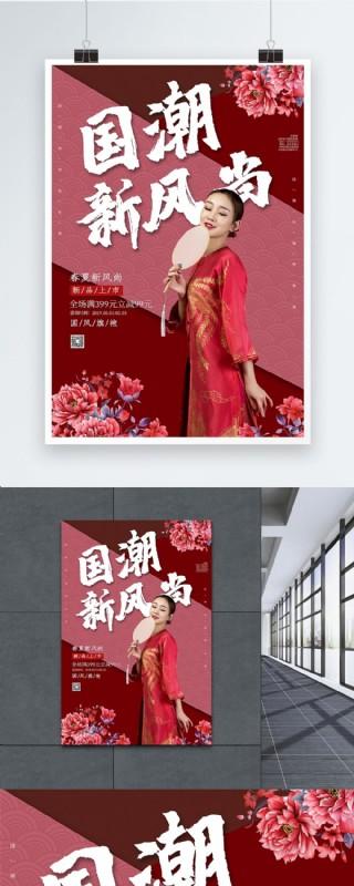 紅色時尚國潮新風尚海報