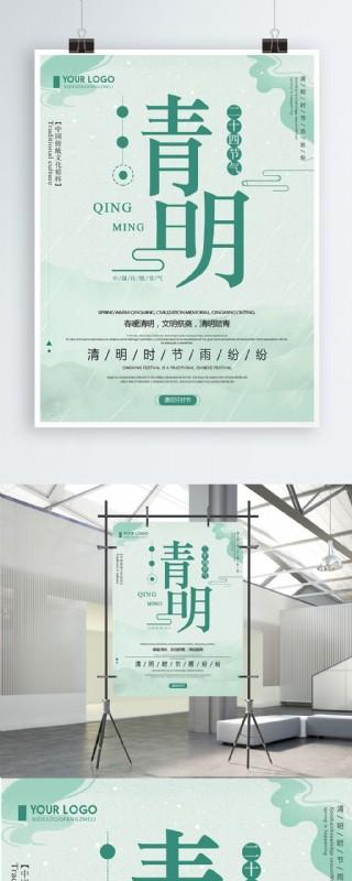 清新簡約清明節氣宣傳海報