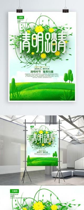 C4D綠色清明踏青清明節海報