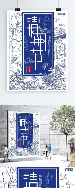 傳統節日藍色手繪清明節海報