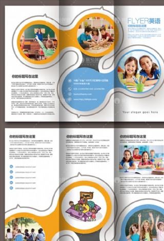 英語培訓教育傳單三折頁