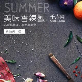 夏天美味香辣蟹黑色背景復古風淘寶直通車