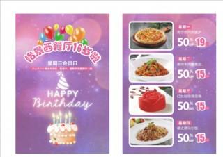 生日  16周岁 彩页