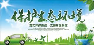 保護生態環境