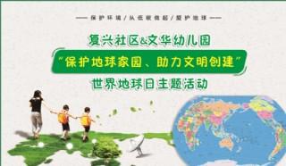 世界地球日主題活動