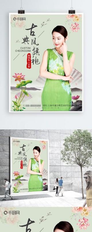 國潮古典風旗袍海報廣告文字可編輯