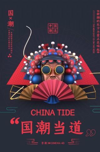 C4D紅色大氣創意國潮風宣傳海