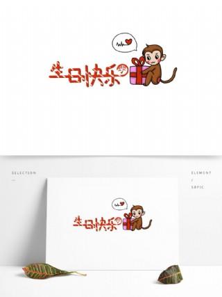 生日送礼物的猴子